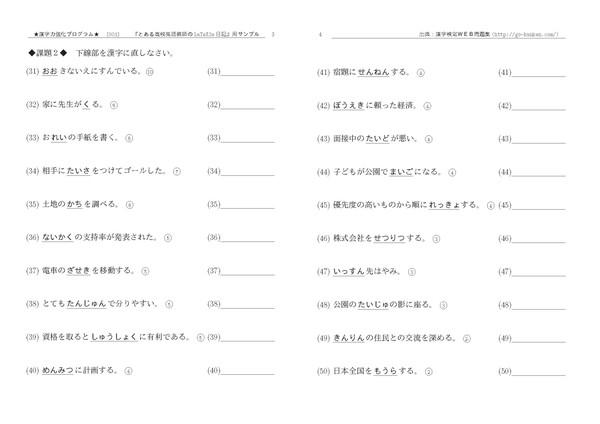 Kanji_quiz_sample2_2
